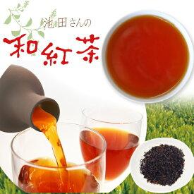 和紅茶池田さんの和紅茶80g×2袋 国産紅茶 べにふうき品種 紅茶リーフ 茶葉