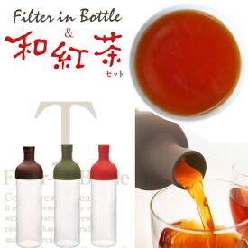 【送料無料】フィルターインボトルと和紅茶セット お茶缶付き  ハリオガラスharioFIB-75 水出し茶ガラスポット