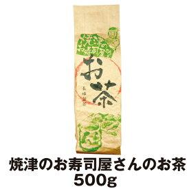 大容量《徳用》焼津のお寿司屋さんのお茶500g 実店舗で大人気の徳用茶 業務用のお茶にも 【通年取扱商品】