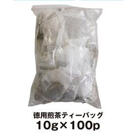 お茶 ティーバッグ ティーパック 徳用煎茶ティーバック(10g×100P)お茶パック《業務用・会社用・職場用》【宅配便限定】