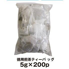 お茶 ティーバッグ ティーパック 徳用煎茶ティーバック(5g×200P)お茶パック《業務用・会社用・職場用》【宅配便限定】