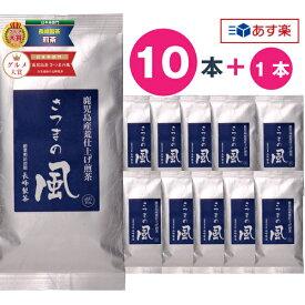 あす楽《2020年度産》お茶 鹿児島茶 さつまの風100g×10本セット 緑茶 日本茶 深蒸し茶 煎茶 茶葉 お取り寄せ 送料無料