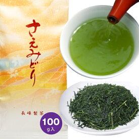 2019年度産 お茶 さえみどり100g 緑茶 鹿児島茶 煎茶 日本茶 深蒸し茶 ポスト投函便送料無料