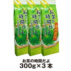 あす楽 お茶の時間だよ(300g×3本)煎茶 業務用 お徳用 お茶 緑茶 日本茶 得用 お得 まかない茶 送料無料