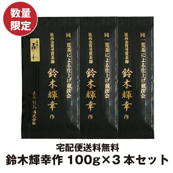 お歳暮 お年賀 お茶ギフト 鈴木輝幸作100g×3袋セット 贈り物 送料無料