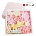 さぬき和三盆 干菓子 桜づくし バレンタイン 金平糖 ありがとう プチギフト 桜 さくら sakura