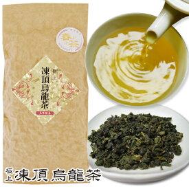 2019年春茶 極上凍頂烏龍茶100g 【ポスト投函便送料無料】春茶 台湾茶