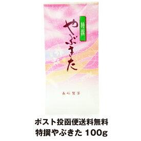 2021年度産 特選やぶきた100g(走り) お茶 煎茶 緑茶 日本茶 ポスト投函便送料無料