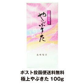 新茶入荷 2021年度産 静岡茶 極上やぶきた100g(大走り)日本茶の代表やぶ北品種 高級茶 ポスト投函便送料無料