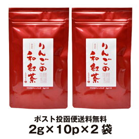 お茶 ティーパック りんごの和紅茶 ティーバッグ 2g×10P×2袋 静岡県産の紅茶と青森県産の乾燥リンゴを使った甘い香りのお茶 シナモン・ドライマンゴー使用無香料アップルティーポスト投函便送料無料