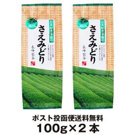 お茶好き家族のさえみどり100g×2本 鹿児島茶 緑茶 煎茶 ポスト投函便送料無料