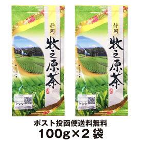 2019年度産 お茶 牧之原茶100g×2本 静岡茶 煎茶 静岡の茶草場農法のお茶 冷茶 ポスト投函便送料無料