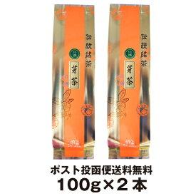 【ポスト投函便送料無料】特選芽茶100g×2本 お茶