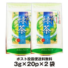 お茶 ティーパック 水出し茶 ティーバッグ ペットボトル 水筒用 水出し緑茶ティーバック(3g×20P)×2袋 【ポスト投函便送料無料】
