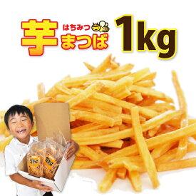 松浦食品の極細芋まつば 芋けんぴ100g×10袋 1kg入り お取り寄せ 菓子 大容量 さつま芋 宅配便送料無料