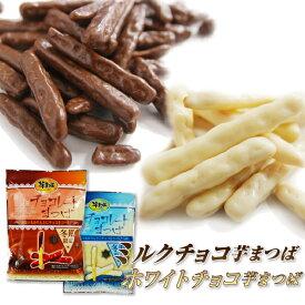 【宅配便限定】チョコレート芋まつば ホワイト&ミルク 10袋ご購入なら1袋おまけ!大人気芋けんぴにチョコレートをコーティングしました。ラッピング用袋付きでプレゼントに最適 いもまつば ありがとう プチギフト