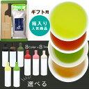 お中元 御中元 ギフト お茶 箱入り 8色のフィルターインボトルと8種類から選べるお茶セット ハリオガラスharioFIB-75 …