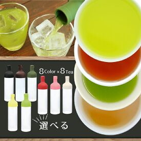 8色のフィルターインボトルと8種類から選べるお茶セット ハリオガラスharioFIB-75 送料無料
