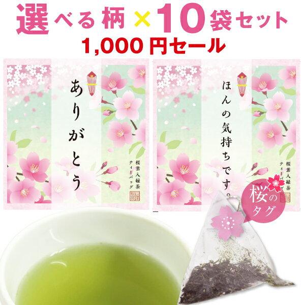 セール1000円ポッキリ ご挨拶お礼に お茶 さくら緑茶ティーバッグ10Pセット フレーバーティー ポスト投函便送料無料 ありがとう プチギフト 桜 さくら sakura