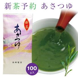 新茶入荷 2021年 新茶 あさつゆ100g お茶 鹿児島茶 煎茶 上級茶 高級茶 深蒸し茶 緑茶 日本茶 お取り寄せ ポスト投函便送料無料