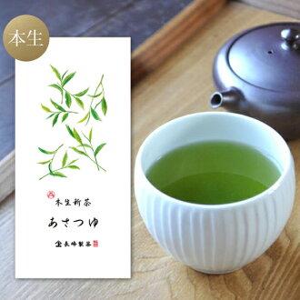 New tea reservation 2019 new tea Honnama morning dew 100 g Kagoshima tea Honnama finish amount limited post-mailing service