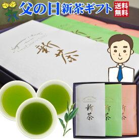《父の日プレゼント》ARA-43鹿児島新茶3品種のみくらべ 高級新茶ギフトセット 送料無料 メッセージ付
