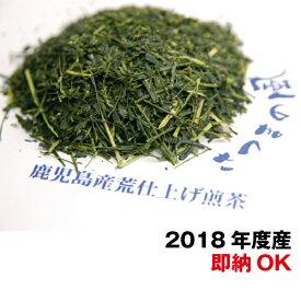 【ポスト投函便送料無料】《2018年度産古茶》鹿児島茶 さつまの風100g