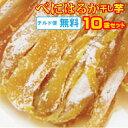 ゆうパックチルド便 甘い国産干し芋 べにはるか角切り干し芋180g×10袋セット 静岡遠州産 送料無料