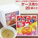 2020年子年 金箔入り干支梅昆布茶(2g×3P)×1箱(20入) おみくじ付 営業販促景品粗品に 送料無料