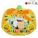 さぬき和三盆 ハロウィンパーティー お茶請け お菓子 イベント プチギフト