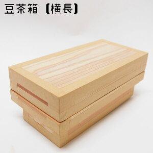 豆茶箱 【横長】長期間収納箱