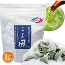 あす楽 お茶 ティーバック ティーパック さつまの風ティーバッグ(5g×50)水出し緑茶 鹿児島茶 水出し茶 お取り寄せ …