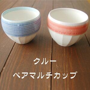 波佐見焼 有田焼 クルー ペアマルチカップ 2個入り 飛びカンナシリーズ 伝統技法で北欧スタイルを表現したおしゃれなの有田焼湯のみです 一真窯