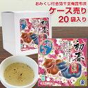 2021年丑年 金箔入り干支梅昆布茶(2g×3P)×1箱(20入) おみくじ付 営業販促景品粗品に 送料無料