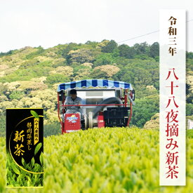 予約 新茶 お茶 2021年静岡県産八十八夜摘み新茶80g 深蒸し茶 静岡茶 袋井茶 ポスト投函便送料無料