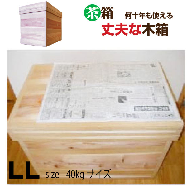 茶箱 40kgサイズ 【LL】 容量 約110リットル 大容量長期間収納箱 送料無料