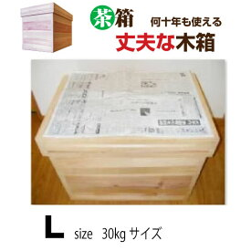 茶箱 30kgサイズ 【L】長期間収納箱 大容量長期間収納箱 送料無料