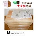茶箱 20kgサイズ 【M】 長期間収納箱 大容量長期間収納箱 送料無料