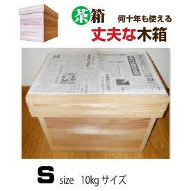 茶箱 10kgサイズ 【S】長期間収納箱 大容量長期間収納箱 送料無料