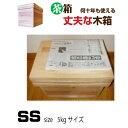 茶箱 5kgサイズ 【SS】長期間収納箱 大容量長期間収納箱 送料無料