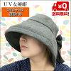 定形外郵便で送料無料UVカット率99%デニム調UV女優帽帽子ツバ広折りたたみレディース