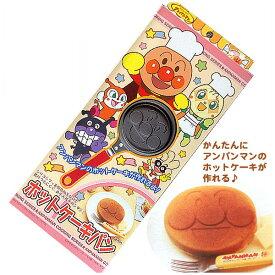 ランキング入賞! アンパンマン ホットケーキパン (キャラクター・フライパン・パンケーキ)(外箱開封小さくして発送します)(定5)