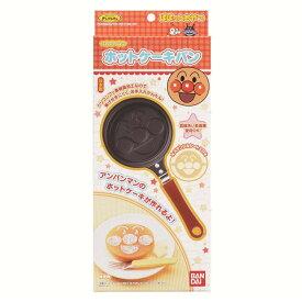 NEWアンパンマン ホットケーキパン(ステンシルシート付) (キャラクター・フライパン・パンケーキ)(定5)(外箱開封小さくして発送します)