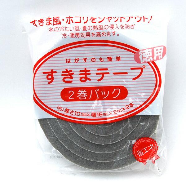 【日本製】 ニトムズ すきまテープ 2P