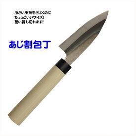 【定形外で送料無料!】 アジ割包丁 (小出刃包丁) 105mm