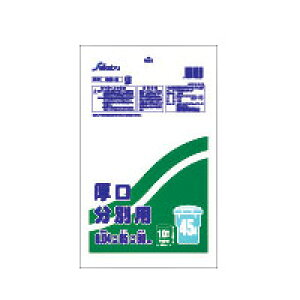 セイケツ 分別用45リットルポリ袋(LDPE) (SD-2) 半透明(厚口) 10枚入 ゴミ袋