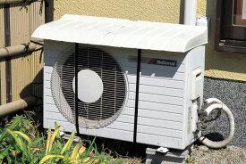【日本製】 エアコン 室外機カバー( 日よけ クーラー 省エネ 節電 日除けカバー すだれ )