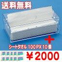 【送料無料】【日本製】 シートペーパータオルケース 透明 + ペーパータオル100PX10個入り