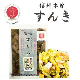 アースかいだ すんき 200g×5 / 「キャッシュレス5%還元」【送料込】 / 美しい自然や風土に囲まれた長野県。信州産の食材・郷土食やお土産を。