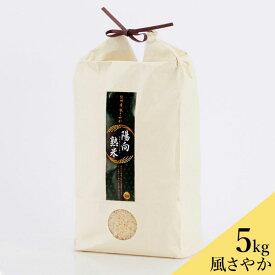 長野県産 風さやか 陽向熟米5kg 送料込(沖縄・離島配送不可)